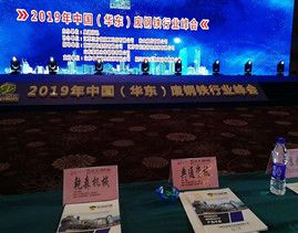 Qiansen participated in the 2019 East China Iron and Steel Industry Summit